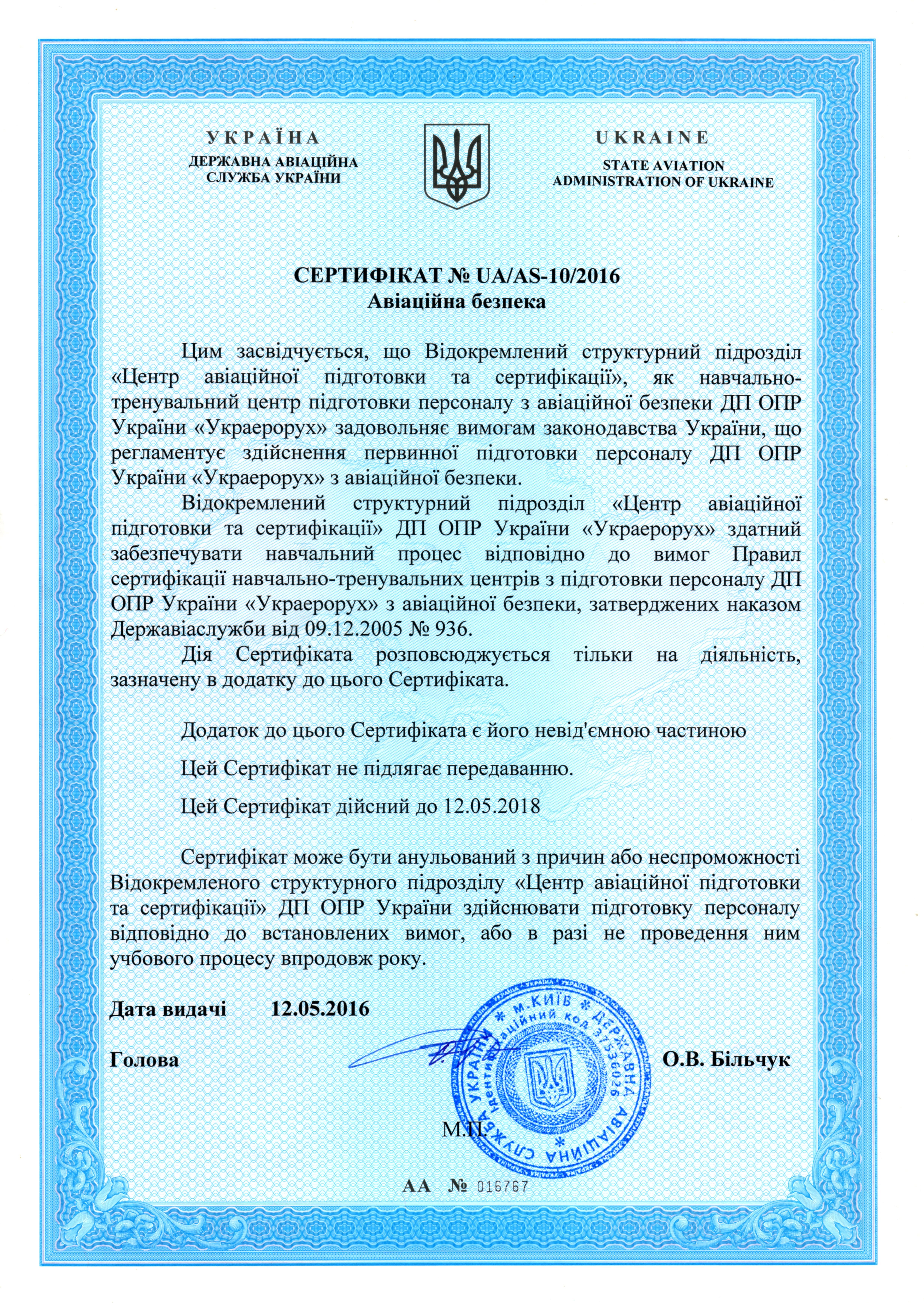 Сертификация гостиниц в украине 2014 с 245 гост27772-88 сертификат качества